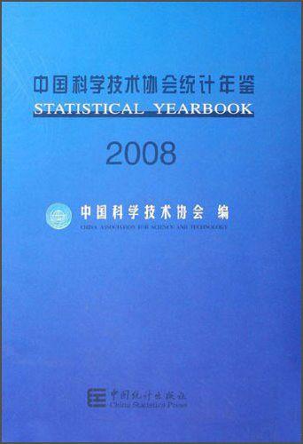 中国科学技术协会统计年鉴(2008)