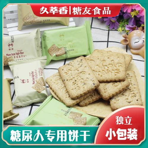 血糖高人群食品无糖孕妇控糖糖尿人吃的小零食饼干三高主食物早餐
