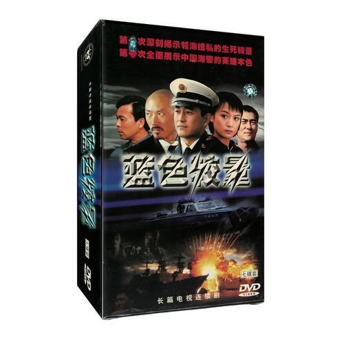 蓝色较量(巡舰喋血)dvd视频光碟 长篇电视连续剧 海警