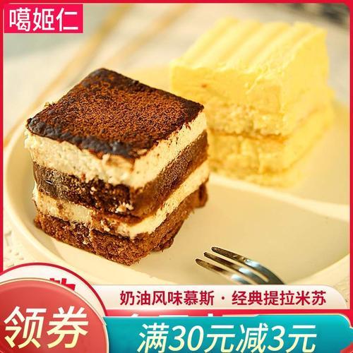巧克力提拉米苏慕斯蛋糕海盐芝士咸奶油蛋糕点小甜品蛋糕点心零食