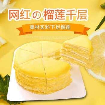 6拼榴莲千层蛋糕6寸爆浆新鲜果肉糕点点心甜品零食生日蛋糕 6寸榴莲