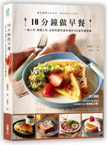 现货 原版进口书 崔耕真10分钟做早餐:一个人吃,两人吃,全家吃都充满