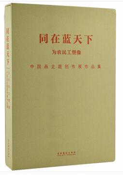 正版 同在蓝天下:为农民工塑像中国画主题创作展作品集 中信出版社