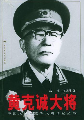 黄克诚 郑博,肖思科 著 9787503318238 解放军