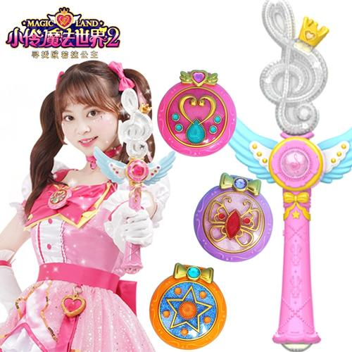 正版小伶玩具魔法棒世界2儿童公主魔法之心小玲变身器