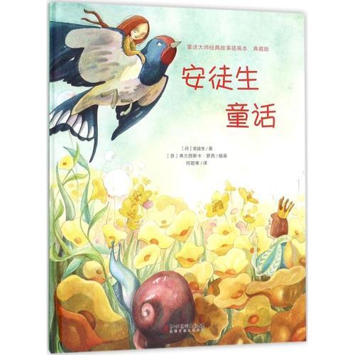 著;(意)弗兰西斯卡·罗西(fran童话大师经典故事插画本 典藏版 安徒生