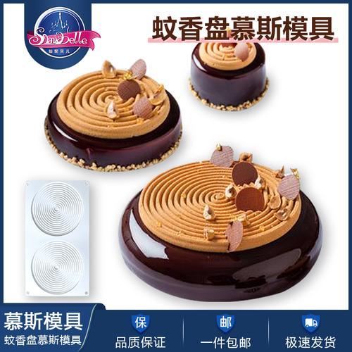 蚊香盘慕斯硅胶模具蛋糕装饰法式甜点模慕斯蛋糕模具