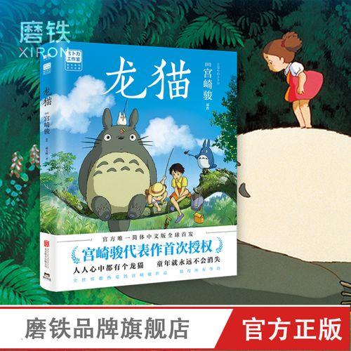 漫画书 宫崎骏书籍 吉卜力官方授权简体中文版绘本 心中都有个龙猫