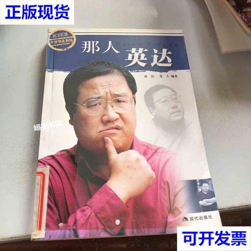 【二手9成新】那人英达梦工场中国明星制造 斐人 著南