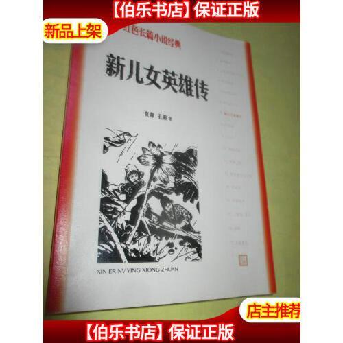 【二手9成新】新儿女英雄传-红色长篇小说经典 (大32开) /袁静 孔厥
