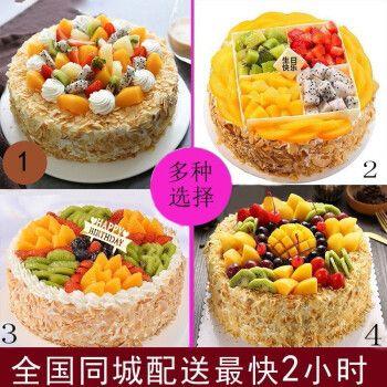 推荐款水果蛋糕(默认款式1) 10英寸(适合5-7人食用)