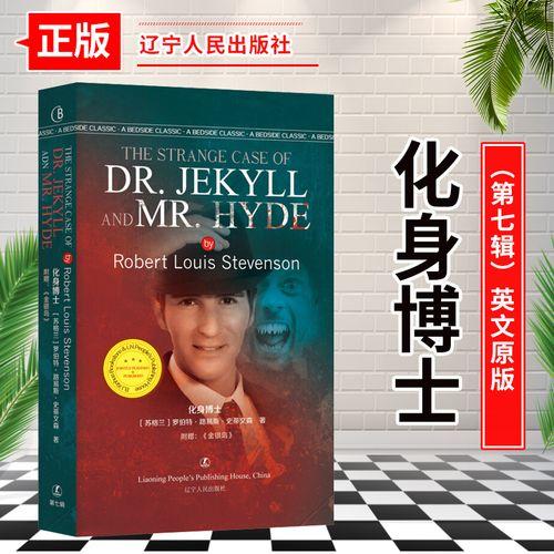 hyde 化身博士 英文原版无删减全英版正版书英语阅读书籍 外国文学