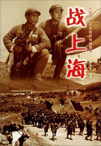 中国梦红色经典电影阅读:战上海