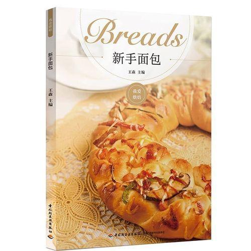 新手面包  零基础学做面包的书 面包烘焙制作方法技巧 蛋糕甜品
