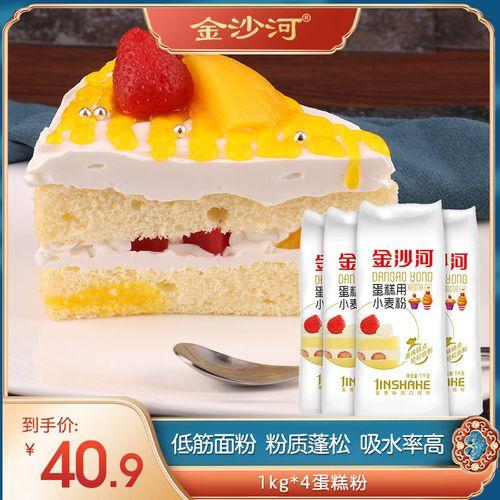 金沙河 低筋面粉 小麦粉蛋糕粉低筋粉饼干做蛋糕原料