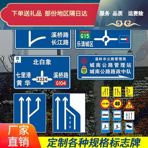 【定制】交通标志牌施工警示牌标识标牌定制路牌指示牌反光道路限高