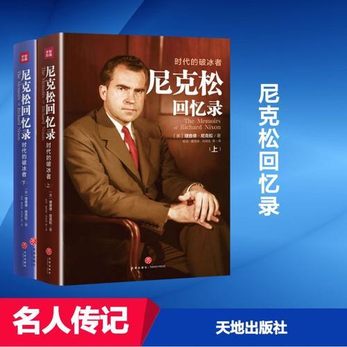 td 尼克松回忆录 时代的破冰者 上下册 美国历史上具有争议的总统之一