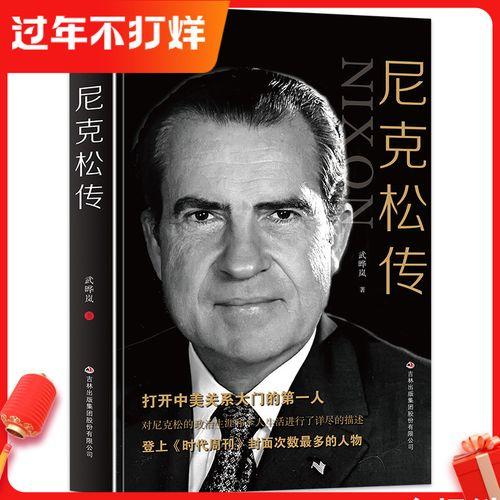 正版现货 约尼克松 卡特传 美国总统大传世界名人传记