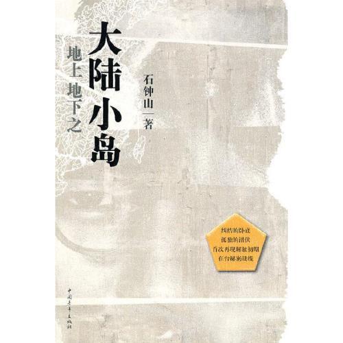地上地下之大陆小岛 石钟山 9787500699484 中国青年出版社 正版图书