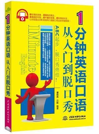 到脱口秀 零起点英语英语口语书日常交际大全 自学0零基础边听边学英
