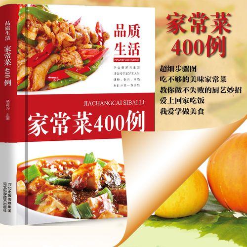 正版 家常菜400例 菜谱书家常菜谱大全 食谱书籍大全家常菜 烹饪小炒