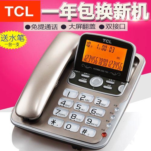 tcl 206 电话机座机 家用办公固定电话 免电池 双接口