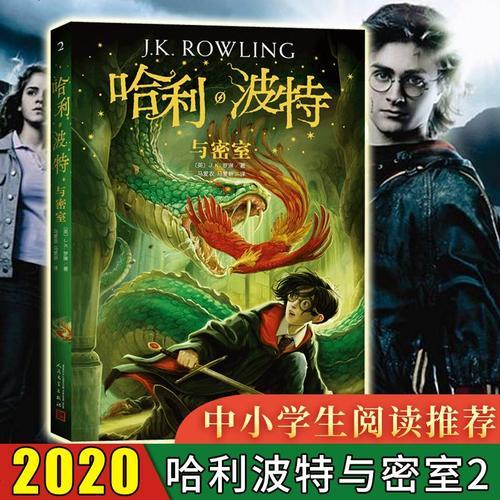 正版 哈利波特与密室2中文纪念版书 罗琳著外国儿童文学中小学生课外