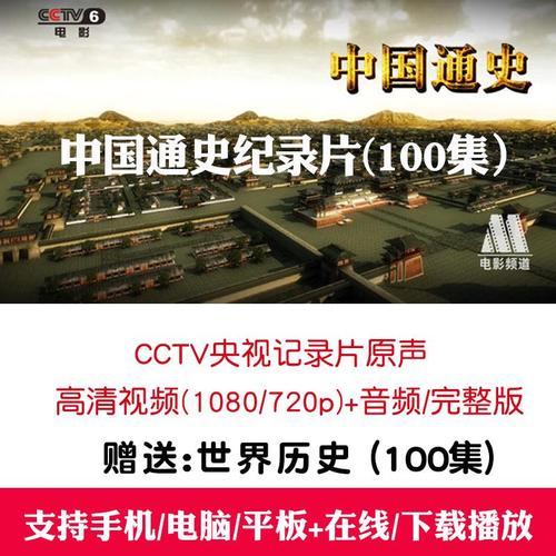 历史素材送世界通史中国通史纪录片100集 6高清视频音刻录1