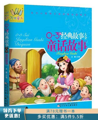 万有童书—0-3岁经典故事大全·童话故事