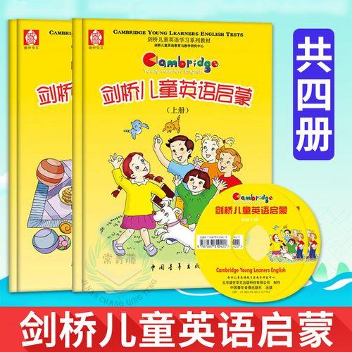 【团购优惠】剑桥儿童英语启蒙全套4册剑桥国际少儿英语入门基础版
