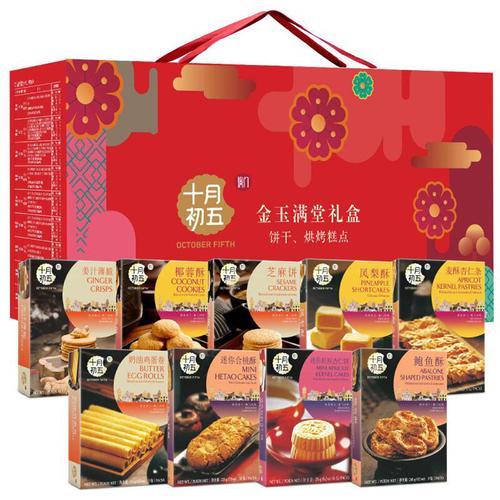 十月初五饼干1577g 金玉满堂高端饼干礼盒装