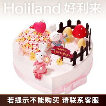 好利来生日蛋糕预订-天真烂漫-酸奶提子/慕斯鲜果夹心
