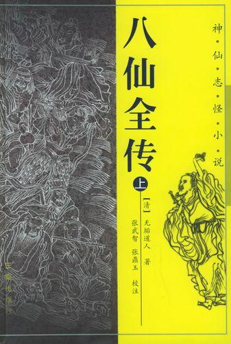 【二手9成新】八仙全传 上下册—神仙志怪小说