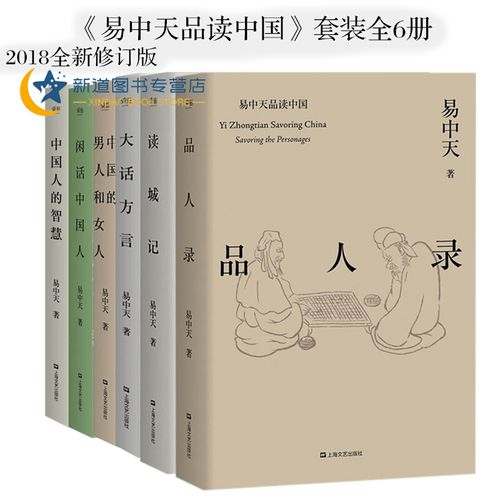 易中天品读中国套装 2018全新修订版易中天品读中国系列 四次再版二十