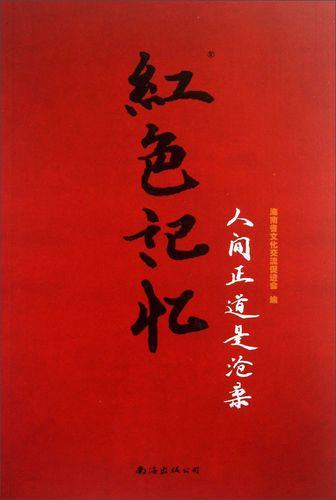 红色记忆:人间正道是沧桑