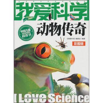 我爱科学:动物传奇