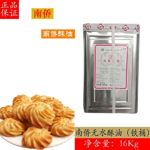 南侨酥油无水铁桶酥油烘焙饼干面包曲奇用起酥油16kg