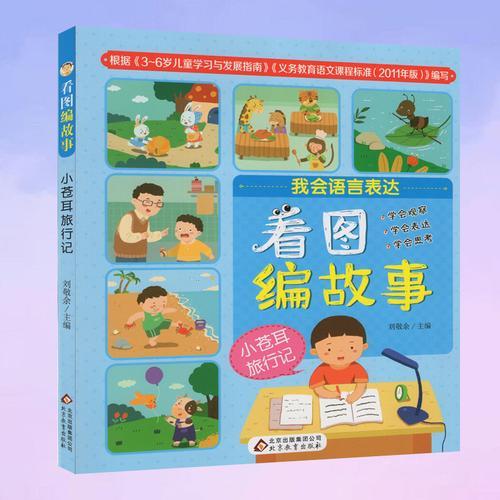 ct看图编故事小苍耳旅行记3-6岁学龄前儿童亲子互动故事学会观察学会