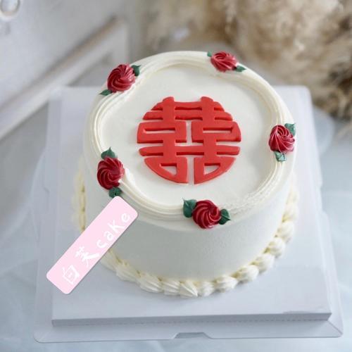 囍字蛋糕 订婚蛋糕 结婚蛋糕六寸如图