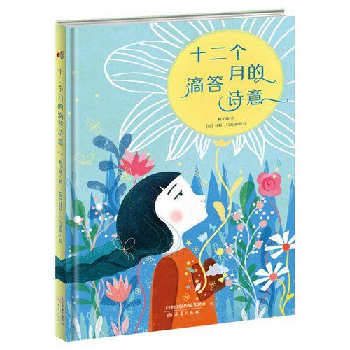 十二个月的滴答诗意 梅子涵经典儿童小说绘本故事书 新蕾出版社 儿童