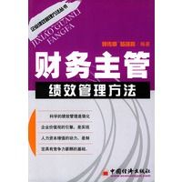 财务主管绩效管理方法——企业绩效管理方法丛书 郭传