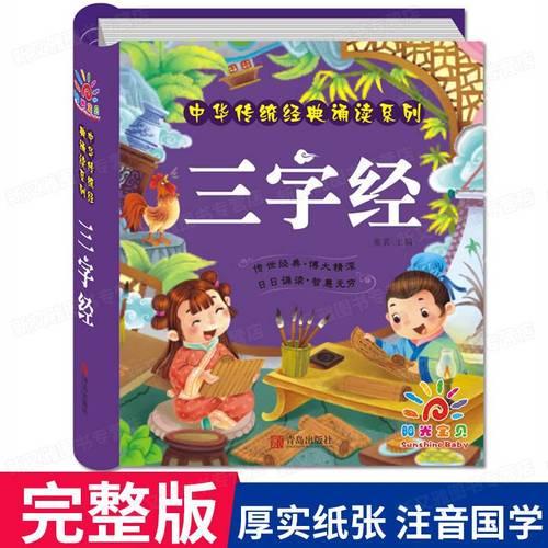 完整版三字经阳光中华传统中华传统诵读系列三字经幼教专家彩图大字