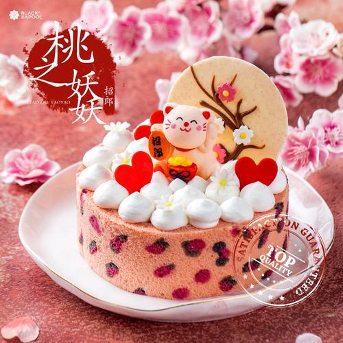 【桃之妖妖·招郎蛋糕】喵喵喵,桃花开~草莓轻芝士