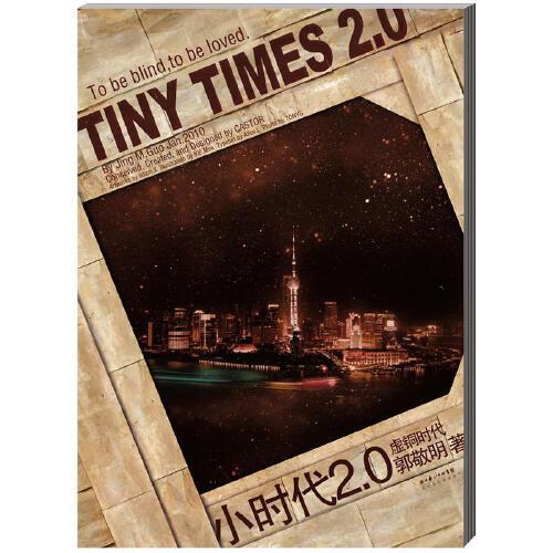 0虚铜时代 小时代全集之二,郭敬明延续八年畅销神话小说书籍,同名电影