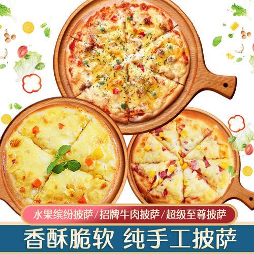 披萨牛肉水果榴莲奥尔良至尊披萨饼速食冷冻披萨半成品185g*3盒