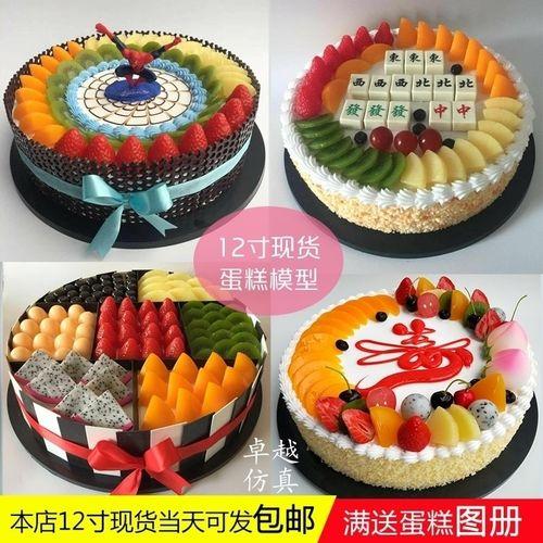 仿真蛋糕模型 水果奶油生日蛋糕模型生日蛋糕样品欧式