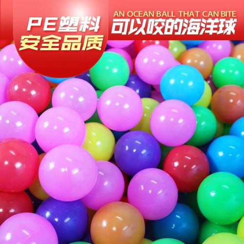 海洋球池室内围栏家用海洋球儿童宝宝玩具球类彩色球
