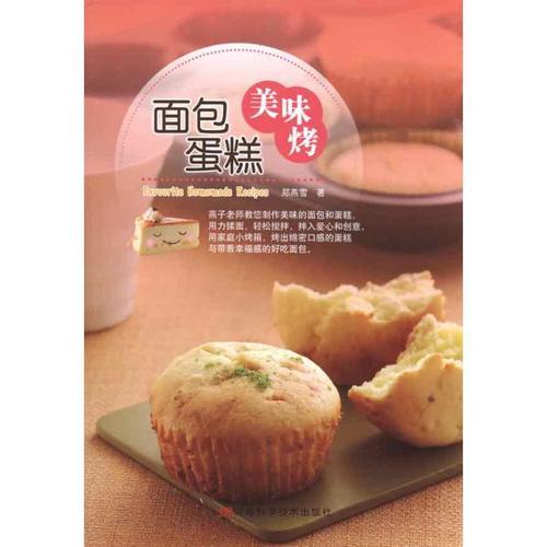 面包蛋糕美味烤 全新正版