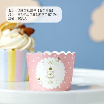 美涤(meidi) 中号卷边耐高温折叠蛋糕纸杯 杯子蛋糕小