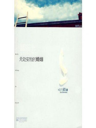 无处安放的婚姻 姬流觞 著 江苏文艺出版社